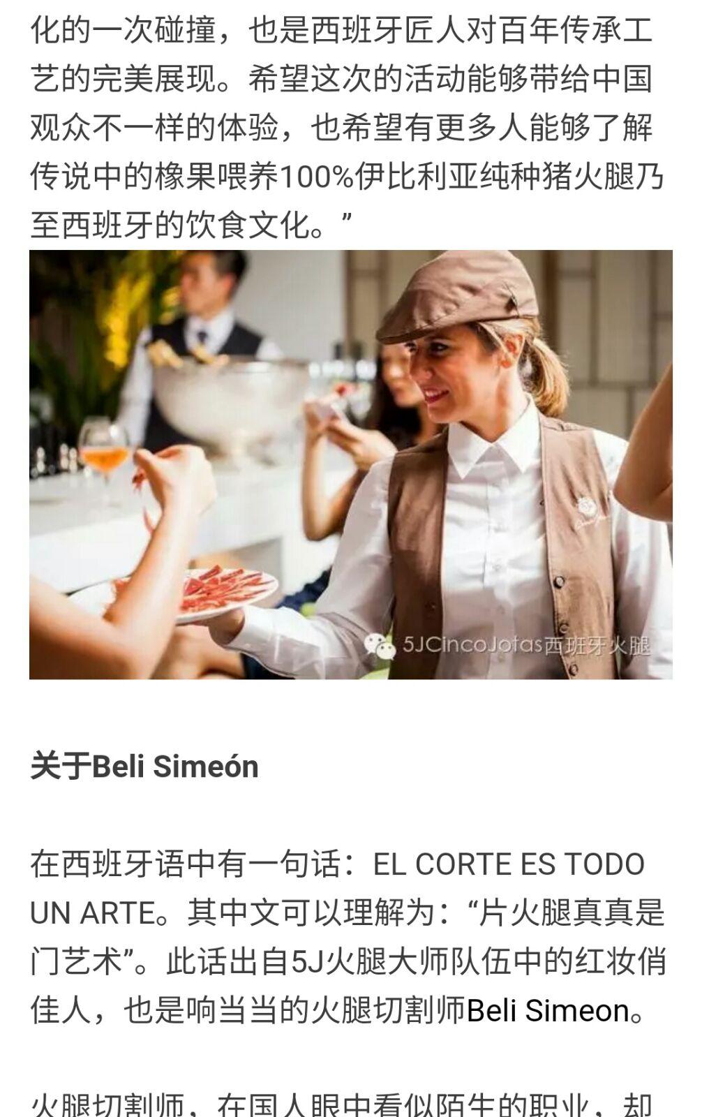 jamón-iberico-china-5-jotas-jamones-simeon-14
